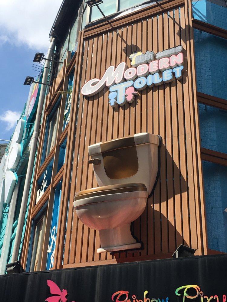 Modern Toilet Restaurant facade